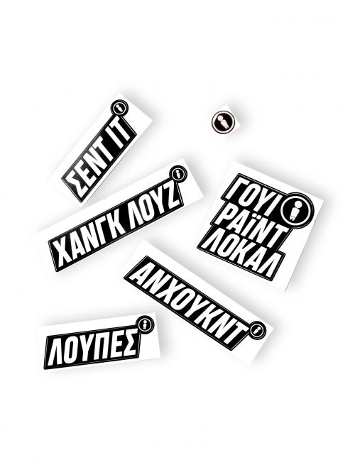 stcker pack greeklish words kitesurf ss20